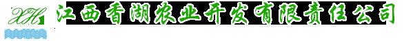 江西香湖農業開發有限責任公司